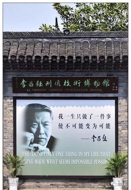 位于江苏如皋的李昌钰刑侦技术博物馆