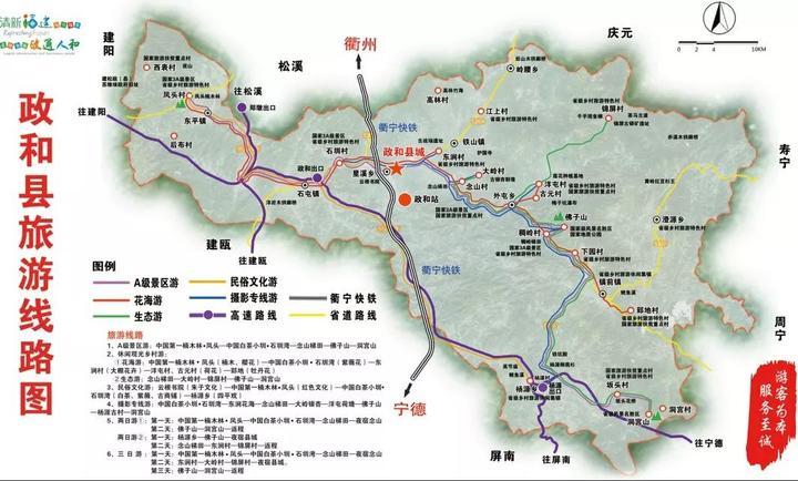 政和县旅游路线