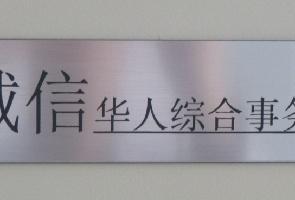 诚信华人事务所<