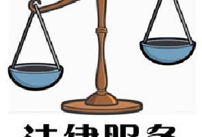 小李移民律师事务所<