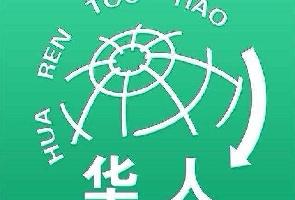 拉美唯一中文移动互联网新媒体&ldquo;华人头条&rdquo;阿根廷新闻APP诚意招聘<