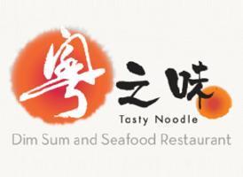 粵之味 Tasty Noodle<