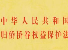 中华人民共和国归侨侨眷权益保护法<