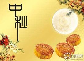 中秋节,为什么要吃月饼<