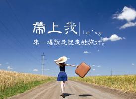 美国走四方旅游网 - www.usitrip.com 北美旅游领航者<