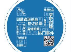 即日起,免费发布广告信息就在华人头条!<