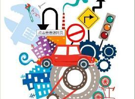 城际交通概述<