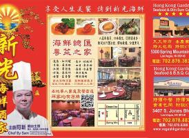 新光海鲜酒家 Hong Kong Garden Seafood Dim Sum Cafe<