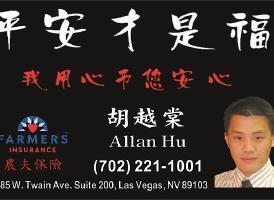 胡越棠 - 农夫保险 Allan Hu<