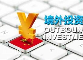清理整合规章 中国首部境外投资条例有望年内出台<