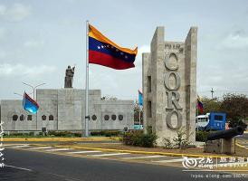 【委内瑞拉】探访南美洲最早的殖民古城--科罗<