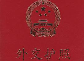 中国公民在海外申办护照、旅行证件须知<