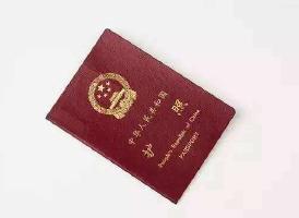 申办中国护照及旅行证指南(2017年3月更新)<
