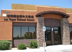 拉斯维加斯中文学校  Las Vegas Chinese School<