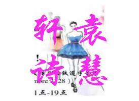 轩袁诗慧服饰,阿根廷实体店<