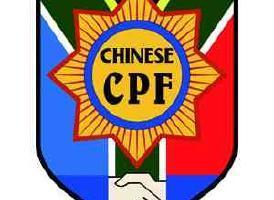 南非华人警民合作中心<