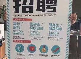莆田餐饮集团新加坡区--长期招收楼面服务员和厨房厨师!需要公民或者PR<