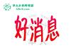 2016年中国新年民族音乐会<