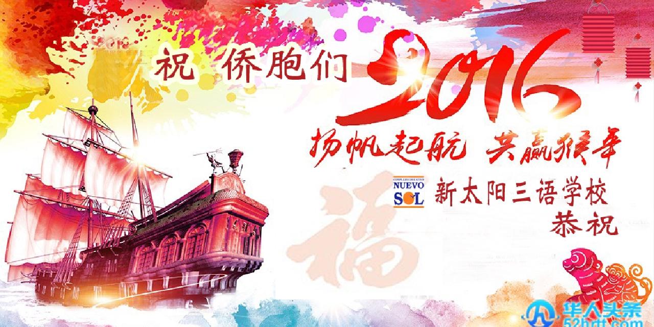 新太阳三语学校恭祝大家新年快乐<