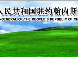 中国驻约翰内斯堡总领馆<
