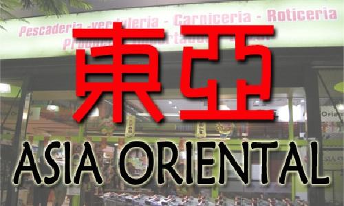 东亚商场 ASIA ORIENTAL<