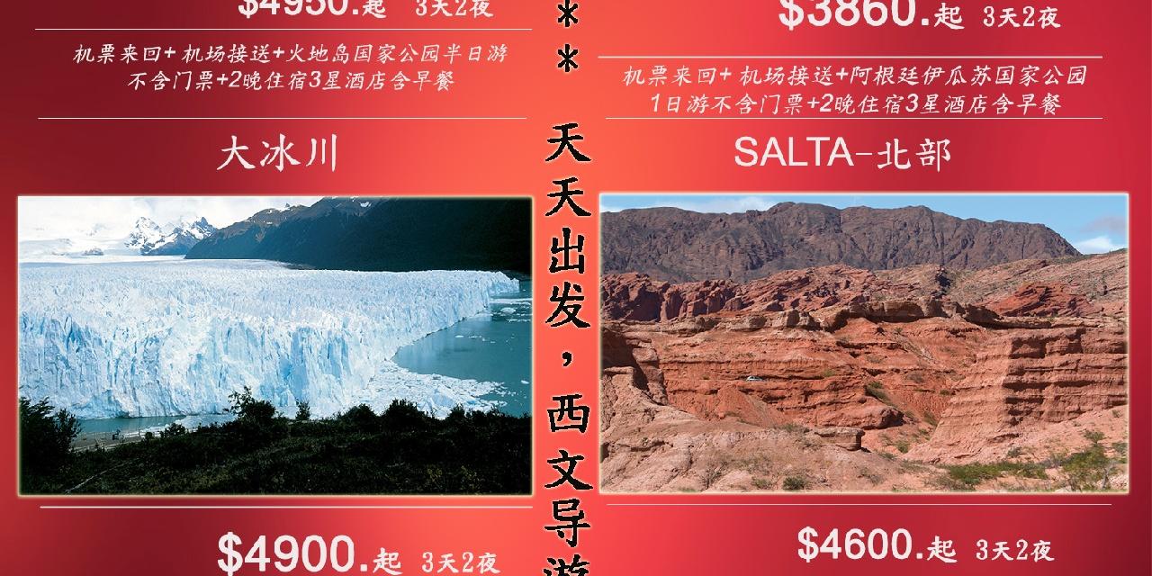 国内旅游淡季特价
