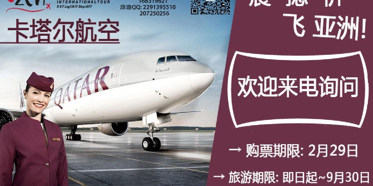 卡塔尔航空震撼票价