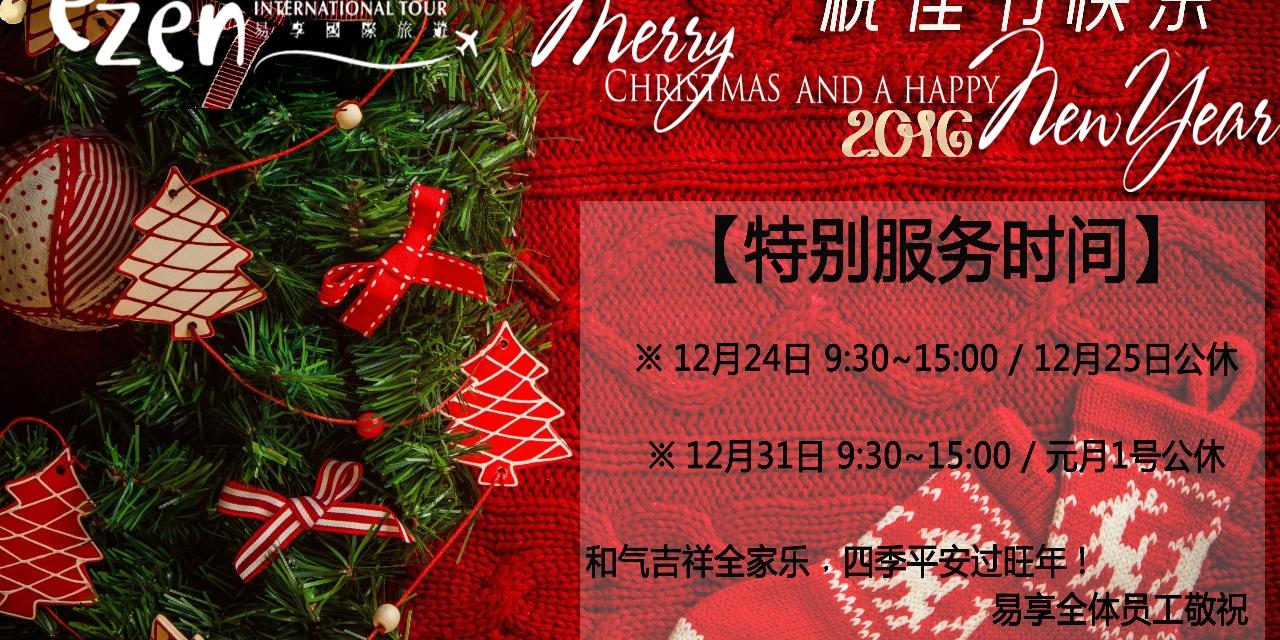 易享旅游 - 圣诞和新年特别服务时间