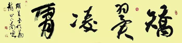 博闻强识_砥砺奋进——中国当代书画印名家徐雄关助力文化中国梦